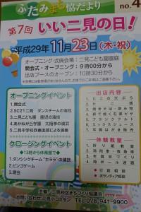 いい二見の日 @ 二見小学校 | 明石市 | 兵庫県 | 日本