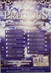 プレシャスダンスフェスティバル @ 明石市民会館 | 明石市 | 兵庫県 | 日本