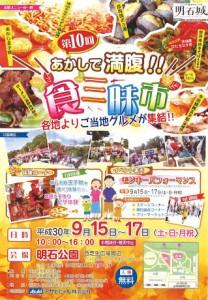食三昧 @ 明石公園 | 明石市 | 兵庫県 | 日本