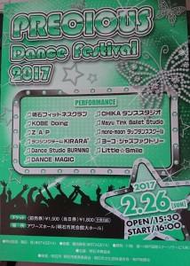 プレシャスダンスフェスティバル @ 明石市民会館大ホール | 明石市 | 兵庫県 | 日本