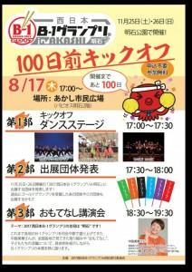 B1グルメイベント @ パピオス明石市民広場 | 明石市 | 兵庫県 | 日本